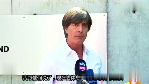 勒夫:世界杯后我们整理了大量数据近期会找球员谈话