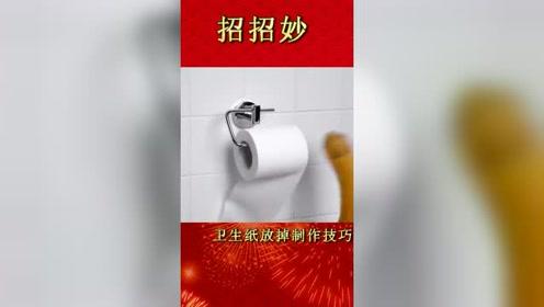 卫生间纸巾防滑落小技巧