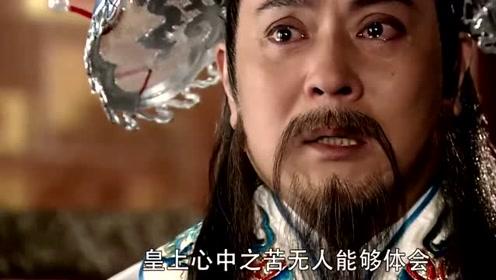 皇上因后宫之事伤心欲绝,悲痛不已,皇叔出言安慰:要坚强!