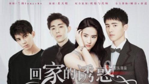 性转版《回家的诱惑》:刘昊然刘亦菲担任主演,配角阵容强大