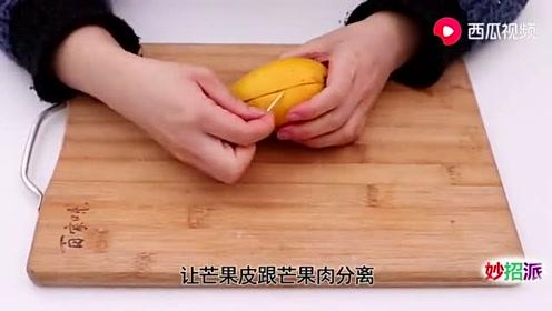 剥芒果原来还有技巧,只需一根牙签,简单方便,不脏手还不留汁
