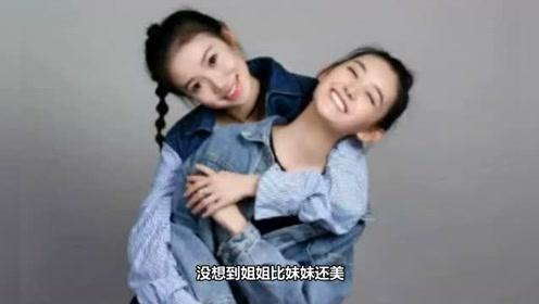 """都说蒋依依是""""初恋脸"""",没想到姐姐比妹妹还美"""