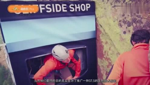 最刺激的商店,悬吊1800米峭壁之上,让人怎么购物?