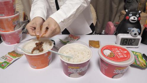 """懒人福利:试吃""""方便米饭""""开水一泡就熟的饭"""