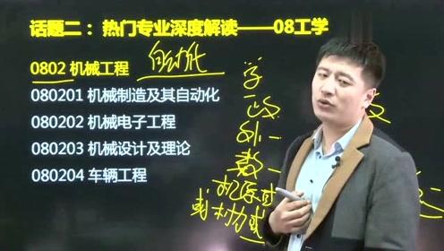神段手张雪峰:这所高校有工程师摇篮一称,张老师为你揭秘,开口跪