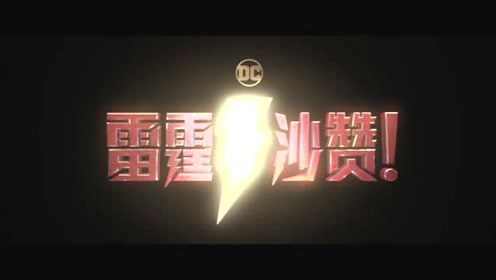 """《雷霆沙赞!》""""打坏蛋""""片段 七宗罪恶魔惊现"""