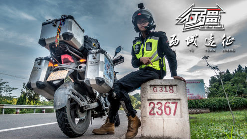 行疆:西域远征3,川藏北线偶遇自驾粉丝,映秀遗址缅怀汶川地震