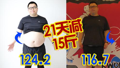 每天20分钟,1个月告别大肚腩的经典动作!原来这么简单!