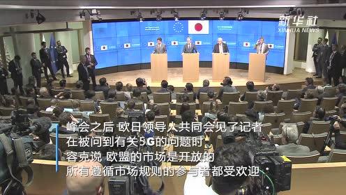 欧日领导人重申支持多边贸易体制