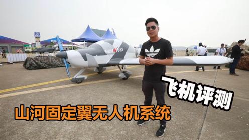 飞机评测:湖南造山河固定翼无人机系统,边境巡逻、森林巡护的利器