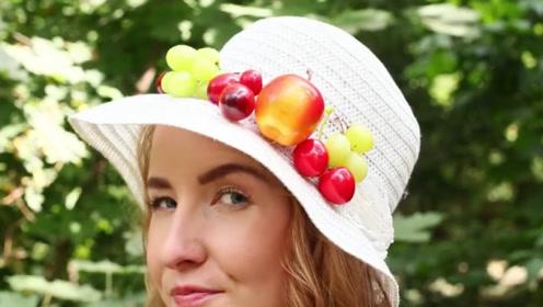 帽子上的野果VS化妆包里的糖果,闺蜜趣味恶搞diy教程