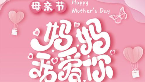 5月12母亲节