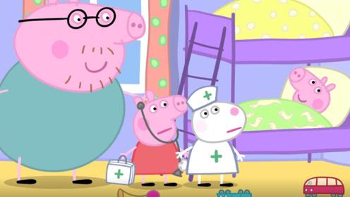 小猪佩奇看大家生病都找汪汪队的毛毛 她也很想当医生 玩具故事