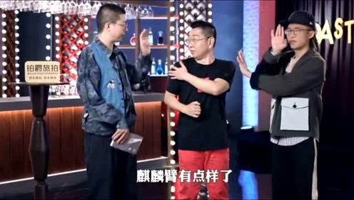 张绍刚向李诞 池子展示腹肌,后者直呼辣眼睛!