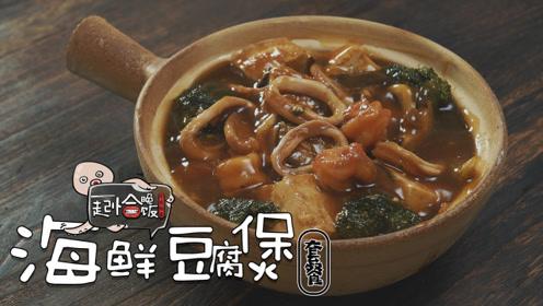 还不知道晚饭吃什么?来一份海鲜豆腐煲套餐吧!