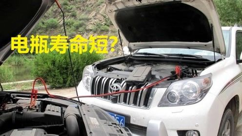 为啥有的车没开几年电瓶就报废了?怎样延长电瓶寿命?