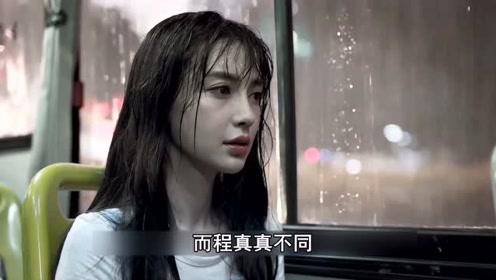 《我的真朋友》杨颖难过想哭,朱一龙发来消息,一秒被治愈