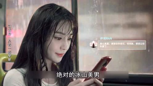 《我的真朋友》朱一龙和杨颖搞网恋?看着手机笑得好苏啊
