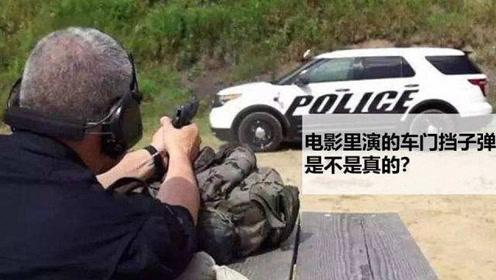 汽车门究竟能不能挡子弹? 别被电视骗了,真实情况是这样!
