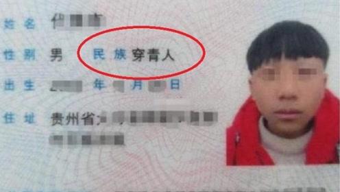 如果你的身份证上有这三个字,恭喜你!你是国家秘密部队的后代