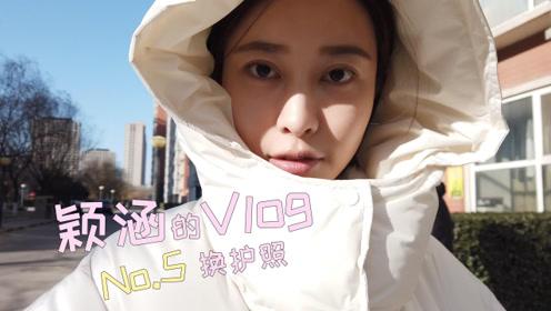 颖涵的VLOG05—换护照
