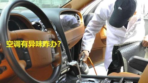 """汽车空调打开后有""""霉味""""怎么办?该如何处理?老司机教你一招"""