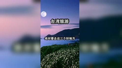 台湾旅游绝对要去这三个好地方