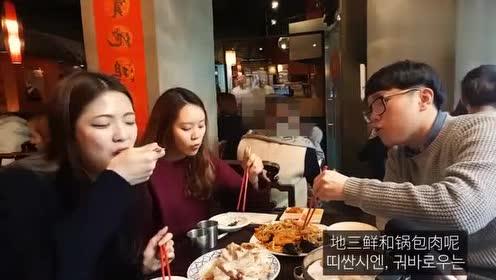 韩国小伙提起了在中国喜欢吃的菜,你们猜猜看是哪些!