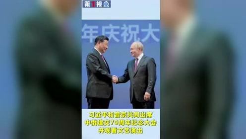 第1视点 建交70年!习近平访俄 两国关系迈入新时代