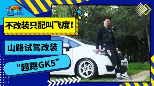 """不改装只配叫飞度!山路试驾改装""""超跑GK5"""""""