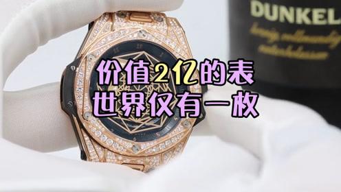 一块表价值两亿?世上仅一枚?这几种超贵的表你知道吗?