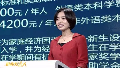 2019年招办发言人——北京第二外国语学院