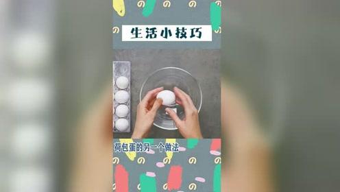 今日技巧分享 荷包蛋的另一个做法
