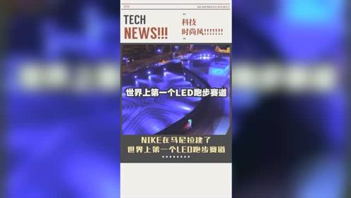 Nike又放大招?世界第一条LED跑道,和自己的影像赛跑...