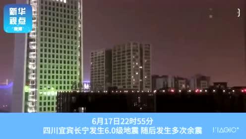 四川长宁地震提前61秒 成都高新区响起地震预警警报