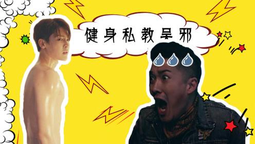 《怒海》外传02:健身教练吴邪遇上奇葩客户王胖子