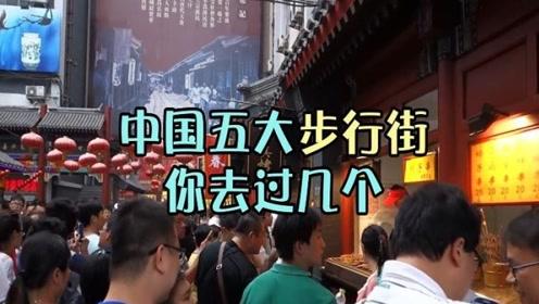 中国的这5大步行街你去过吗?哈尔滨中央大街上榜!