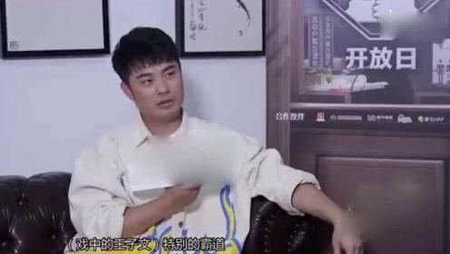 陈赫自曝王子文很酷,说话不留情面!做个好丈夫只接综艺