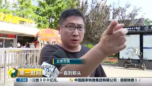 北京20万单车被清理 消费者无车可用 押金还退不回 该怎么办?视频