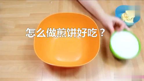 怎么做煎饼好吃,学会了吗?