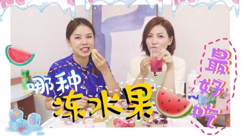 冻水果&水果饮 让水果加倍好吃的心机做法。