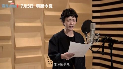 《爱宠大机密2》郭采洁配音特辑