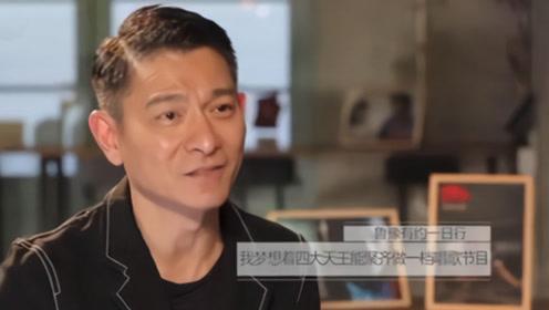 鲁豫采访刘德华,没想到聊出刘德华四天王合体做导师的梦想!