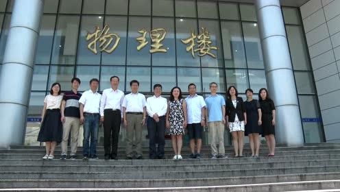 华东师范大学物理与材料学院更名暨干部宣布会