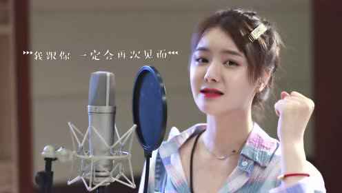 【SING女团】边丽《某一天》录音棚版PV上线~