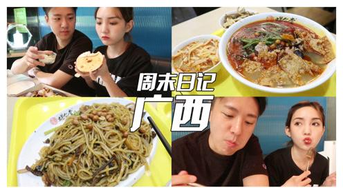 广西Vlog 吃垮南宁! 超好吃的炒螺蛳粉和老友伊面