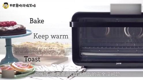 能代替所有家电的烤箱,以后做饭用这个就够了,还能手机实时控制