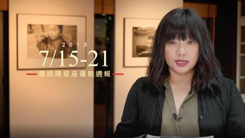 唐绮阳12星座一周运势7.14—7.21