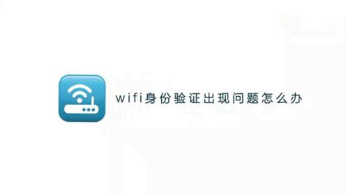 需要认证的wifi连不上怎么办