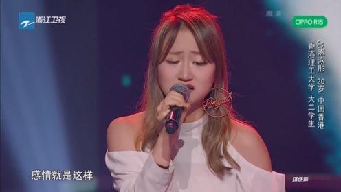 《说散就散》原唱JC陈泳彤现场原音呈现 Sing!